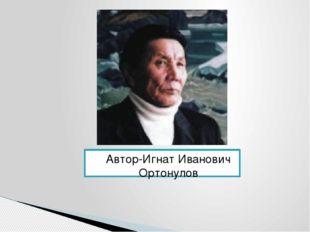 Автор-Игнат Иванович Ортонулов