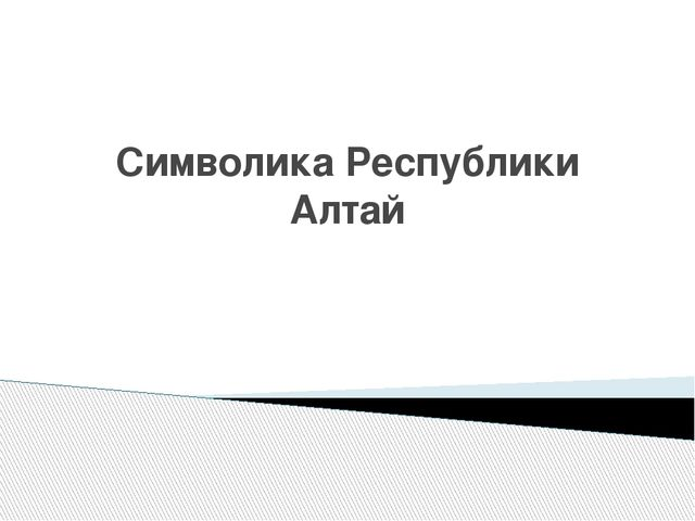 Символика Республики Алтай
