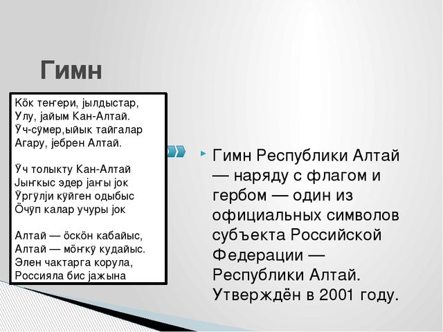 Гимн Гимн Республики Алтай — наряду с флагом и гербом — один из официальных с...