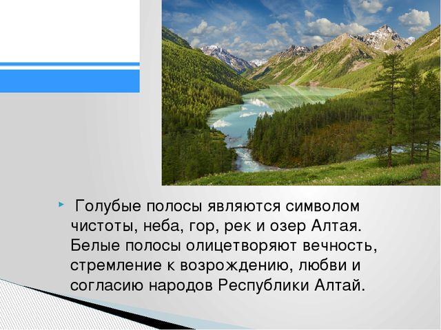 Голубые полосы являются символом чистоты, неба, гор, рек и озер Алтая. Белые...