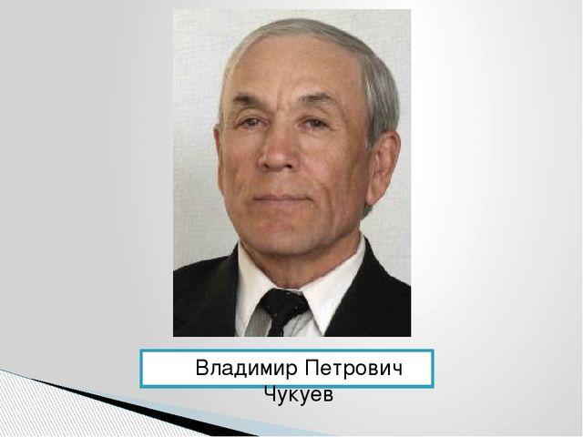Владимир Петрович Чукуев