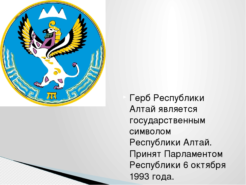 Герб Герб Республики Алтайявляется государственным символомРеспублики Алтай...