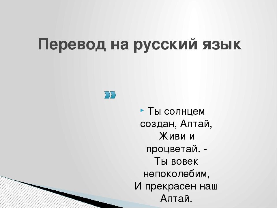 Перевод на русский язык Ты солнцем создан, Алтай, Живи и процветай. - Ты вове...