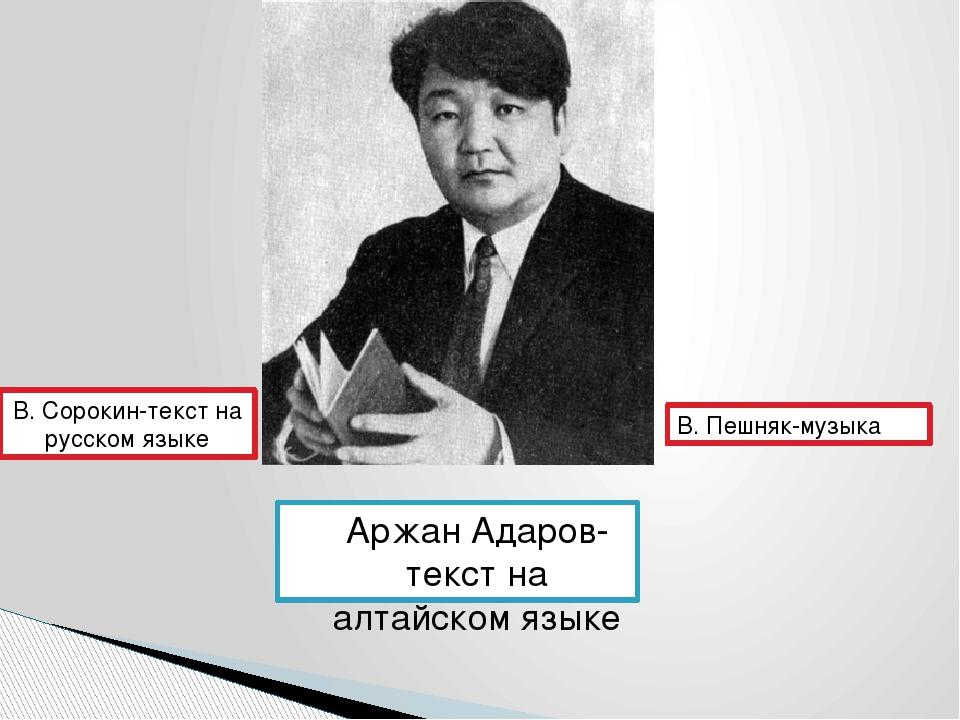 Аржан Адаров-текст на алтайском языке В. Сорокин-текст на русском языке В. Пе...