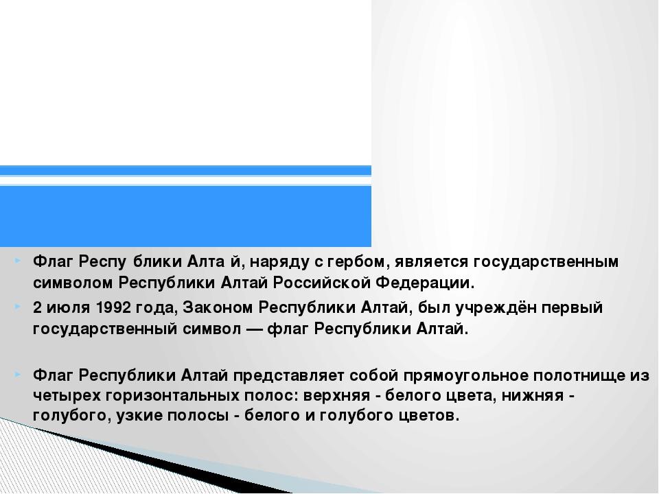 Флаг Флаг Респу́блики Алта́й, наряду сгербом, является государственным симво...