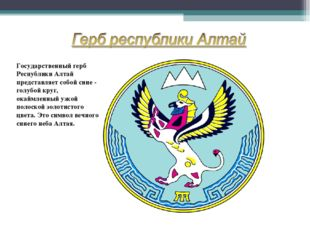 Государственный герб Республики Алтай представляет собой сине - голубой круг
