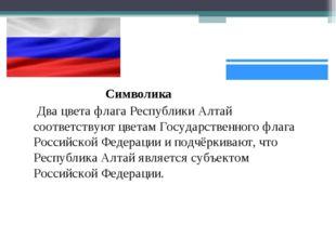 Символика Два цвета флага Республики Алтай соответствуют цветам Государствен