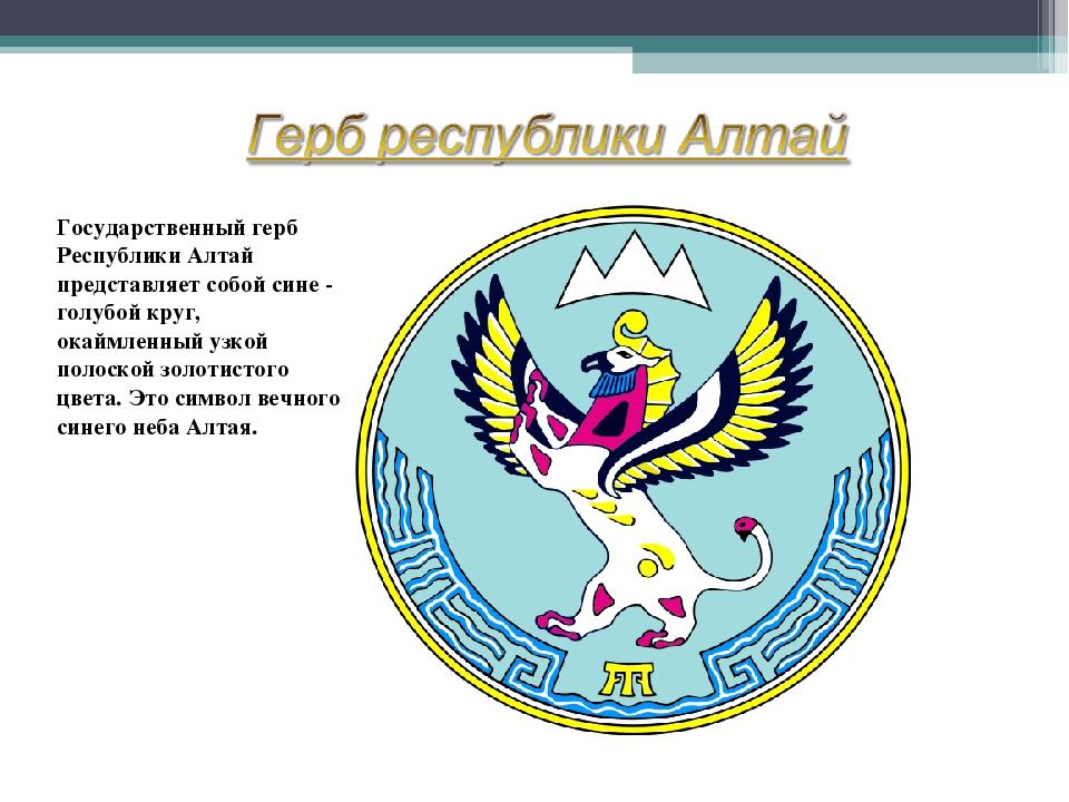 Государственный герб Республики Алтай представляет собой сине - голубой круг...
