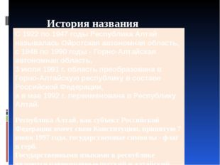С 1922 по 1947 годы Республика Алтай называлась Ойротская автономная область,