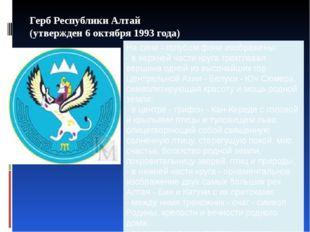 Герб Республики Алтай (утвержден 6 октября 1993 года) На сине - голубом фоне