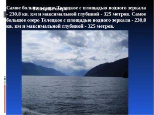 Телецкое озеро Самое большое озеро Телецкое с площадью водного зеркала - 230,