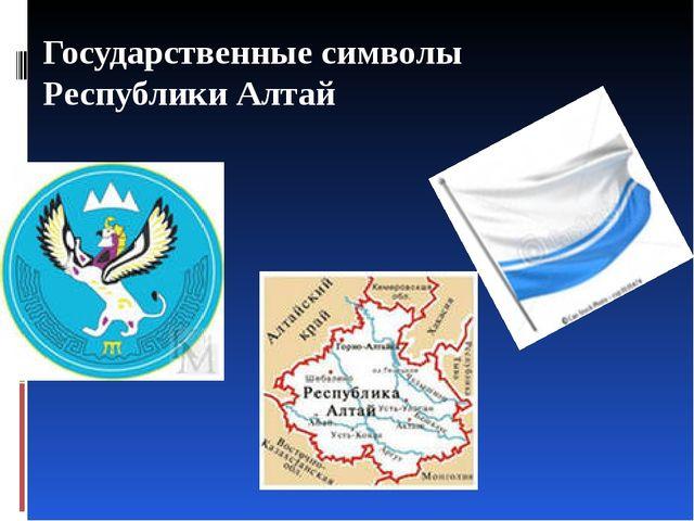 Государственные символы Республики Алтай