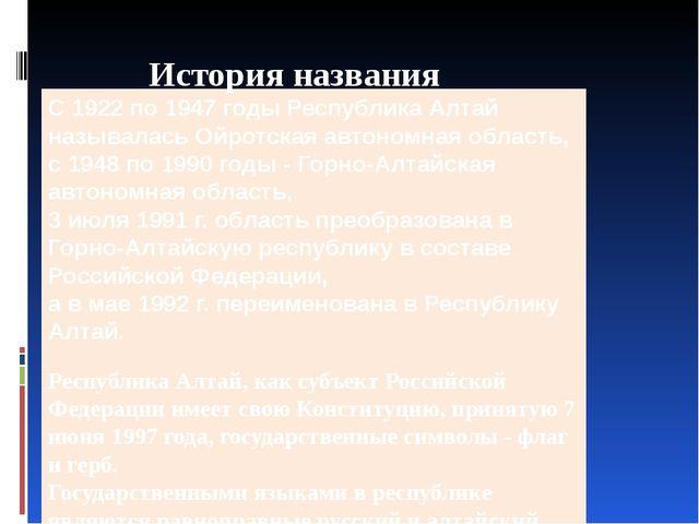 С 1922 по 1947 годы Республика Алтай называлась Ойротская автономная область,...