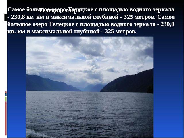 Телецкое озеро Самое большое озеро Телецкое с площадью водного зеркала - 230,...