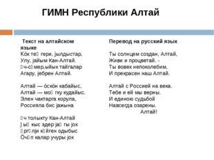 ГИМН Республики Алтай Перевод на русский язык Ты солнцем создан, Алтай, Живи