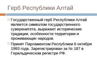 Герб Республики Алтай Государственный герб Республики Алтай является символом