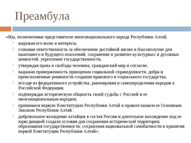 Преамбула «Мы, полномочные представители многонационального народа Республики...