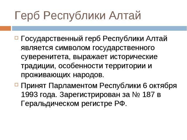 Герб Республики Алтай Государственный герб Республики Алтай является символом...