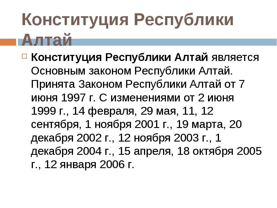 Конституция Республики Алтай Конституция Республики Алтайявляется Основным з...