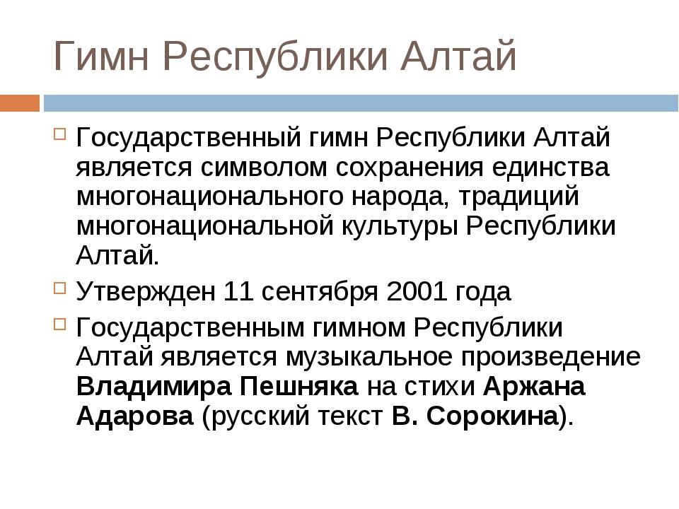 Гимн Республики Алтай Государственный гимн Республики Алтай является символом...