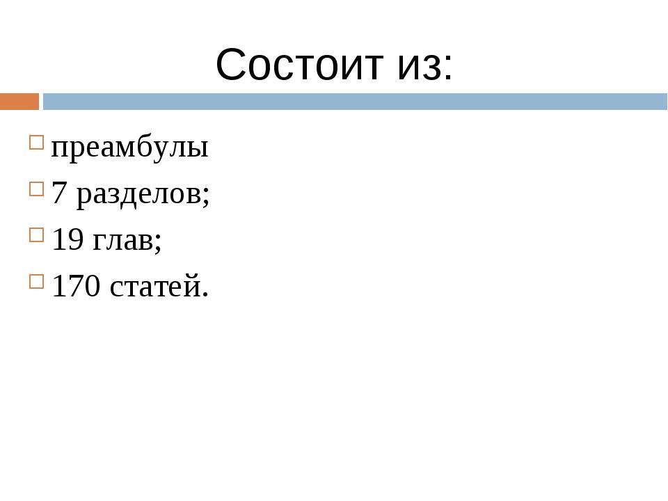 преамбулы 7 разделов; 19 глав; 170 статей. Состоит из: