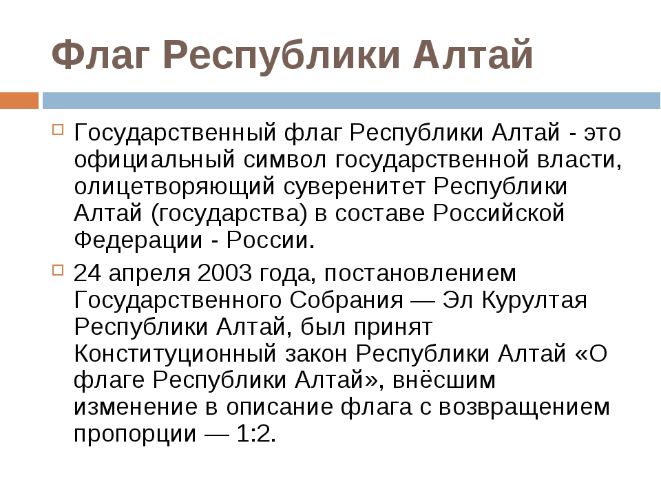 Флаг Республики Алтай Государственный флаг Республики Алтай - это официальный...