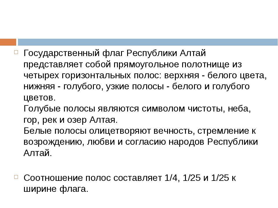 Государственный флаг Республики Алтай представляет собой прямоугольное полотн...