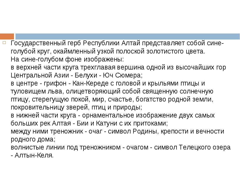 Государственный герб Республики Алтай представляет собой сине-голубой круг, о...