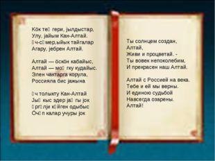 Köк теҥгери, jылдыстар, Улу, јайым Кан-Алтай. Ӱч-сӱмер,ыйык тайгалар Агару, ј