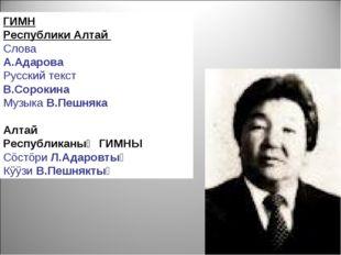 ГИМН Республики Алтай Слова А.Адарова Русский текст В.Сорокина
