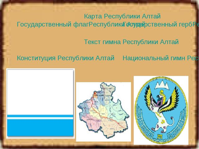 Государственный флаг Республики АлтайКарта Республики АлтайГосударстве...
