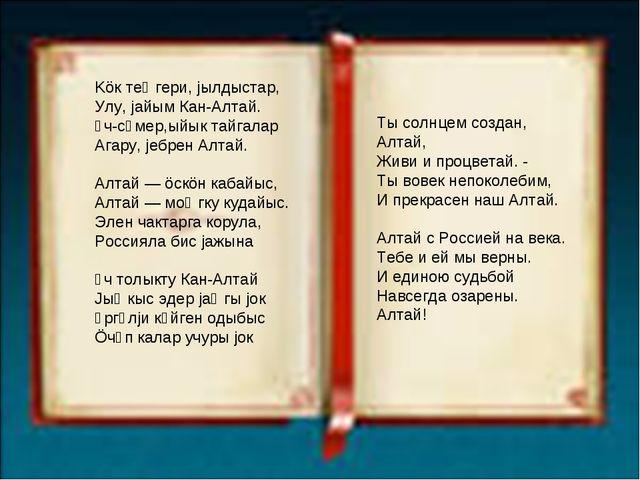 Köк теҥгери, jылдыстар, Улу, јайым Кан-Алтай. Ӱч-сӱмер,ыйык тайгалар Агару, ј...