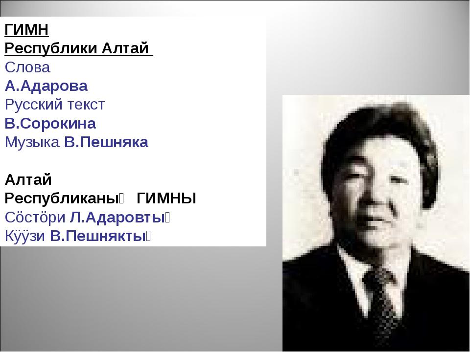ГИМН Республики Алтай Слова А.Адарова Русский текст В.Сорокина...