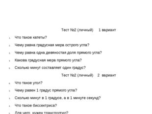 Тест №2 (личный) 1 вариант Что такое катеты? Чему равна градусная мера остро