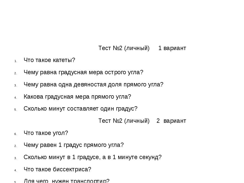 Тест №2 (личный) 1 вариант Что такое катеты? Чему равна градусная мера остро...