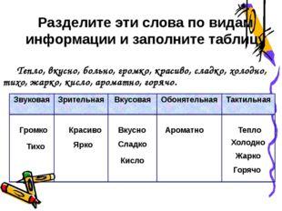 Разделите эти слова по видам информации и заполните таблицу Тепло, вкусно, б