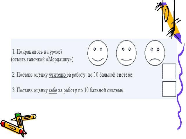 Домашнее задание Учебник параграф 1.1, вопросы на стр. 11, задание №4 в учебн...