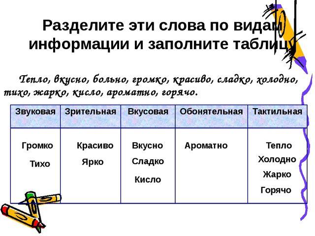 Разделите эти слова по видам информации и заполните таблицу Тепло, вкусно, б...