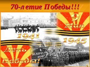 70-летие Победы!!!