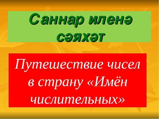 Саннар иленә сәяхәт Путешествие чисел в страну «Имён числительных»