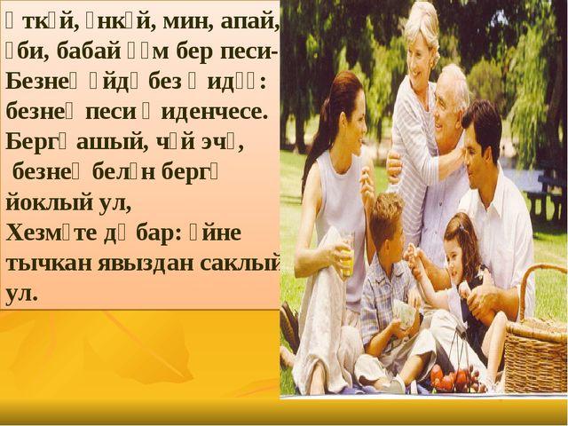 Әткәй, әнкәй, мин, апай, әби, бабай һәм бер песи- Безнең өйдә без җидәү: безн...
