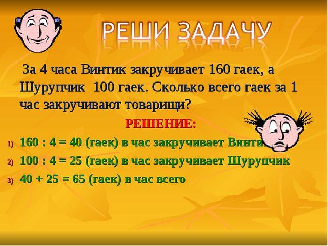За 4 часа Винтик закручивает 160 гаек, а Шурупчик 100 гаек. Сколько всего га...