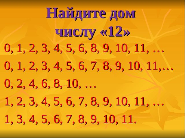 Найдите дом числу «12» 0, 1, 2, 3, 4, 5, 6, 8, 9, 10, 11, … 0, 1, 2, 3, 4, 5,...