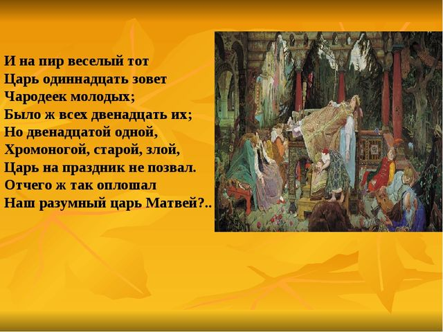 И на пир веселый тот Царь одиннадцать зовет Чародеек молодых; Было ж всех дв...