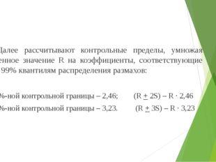 Далее рассчитывают контрольные пределы, умножая полученное значение R на коэ