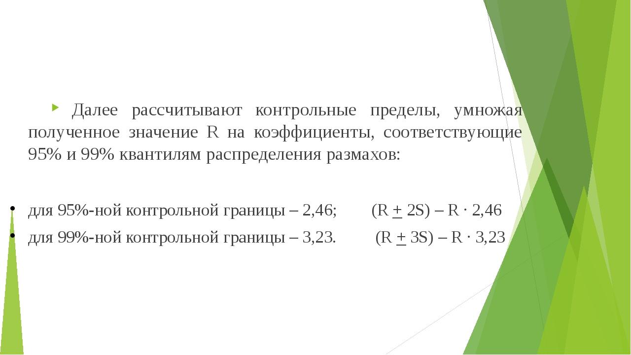 Далее рассчитывают контрольные пределы, умножая полученное значение R на коэ...
