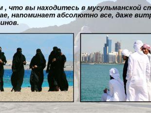 О том , что вы находитесь в мусульманской стране в Дубае, напоминает абсолютн