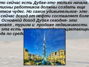 То что сейчас есть Дубае-это только начала. Миллионы работников должны создат