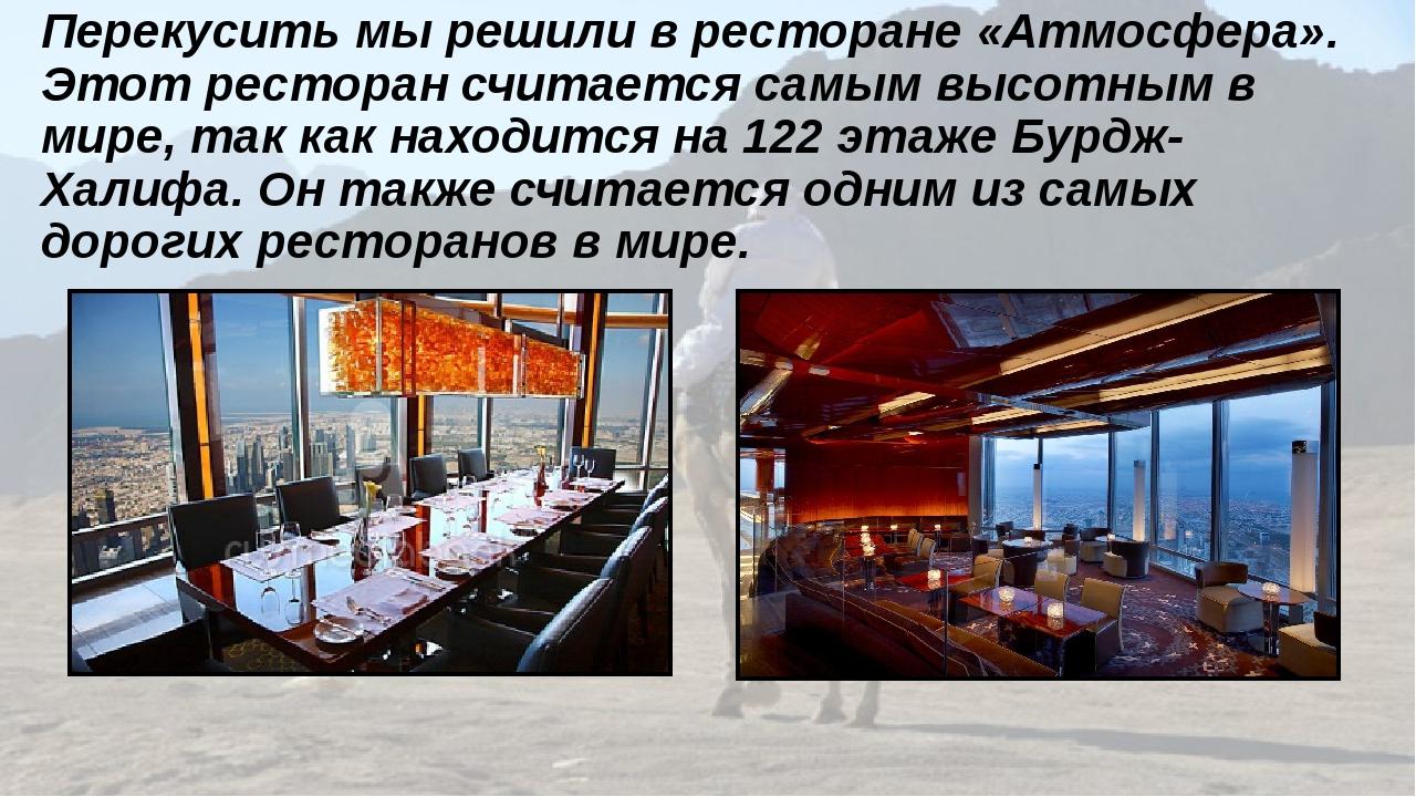Перекусить мы решили в ресторане «Атмосфера». Этот ресторан считается самым в...