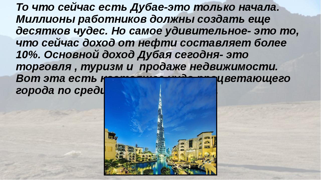 То что сейчас есть Дубае-это только начала. Миллионы работников должны создат...